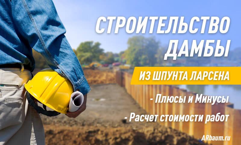 Строительство дамбы шпунт